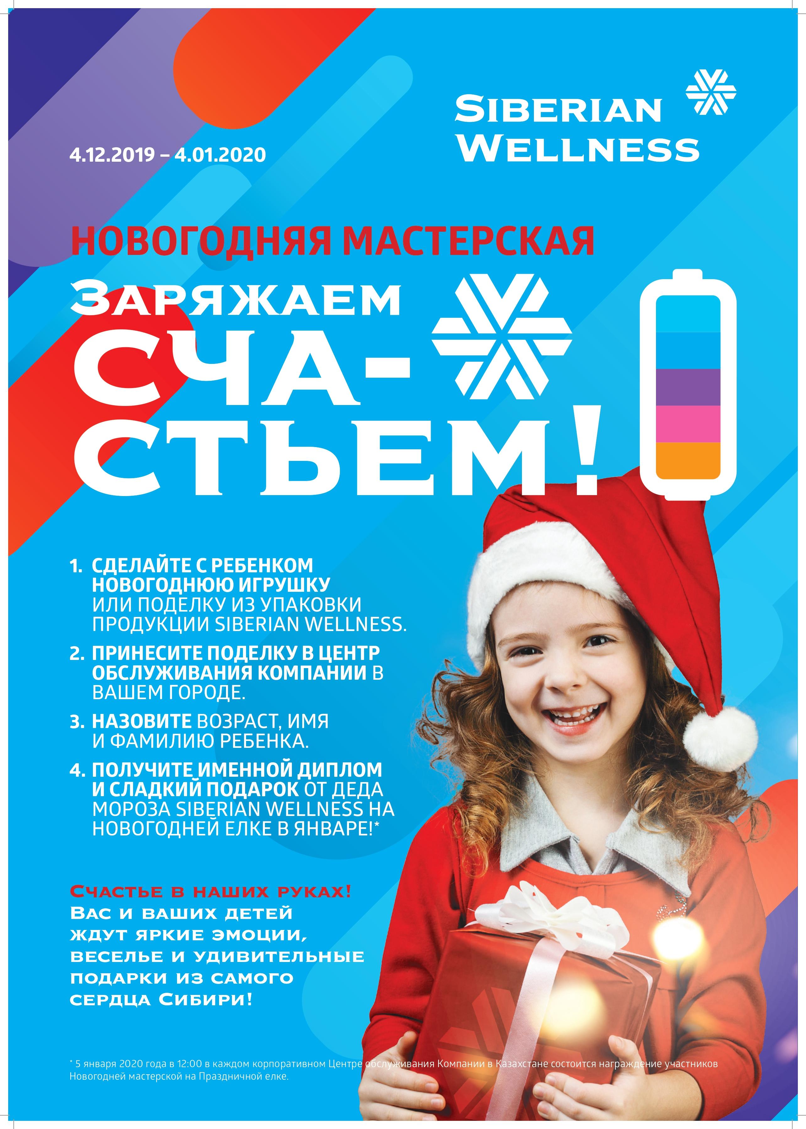5 января 2020 года в 12:00 в каждом корпоративном ЦОКе Казахстана состоится Новогодняя елка