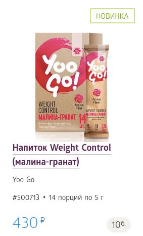 Новый продукт Weight Control (малина-гранат)