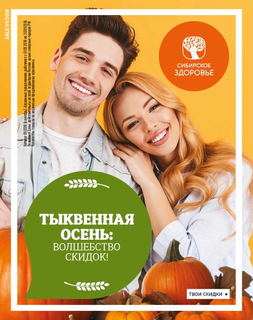 Каталог «ТЫКВЕННАЯ ОСЕНЬ: ВОЛШЕБСТВО СКИДОК!», Сентябрь 2018