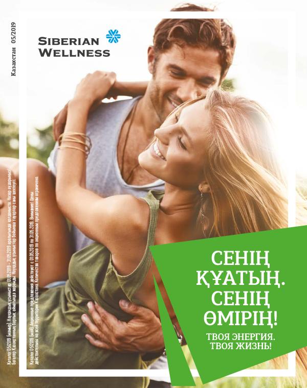 Каталог «ТВОЯ ЭНЕРГИЯ. ТВОЯ ЖИЗНЬ!», Май 2019