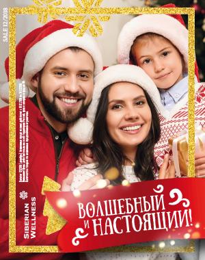 Каталог «Из Сибири с любовью!», Ноябрь 2018