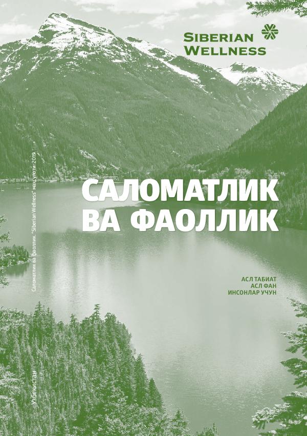 Каталог Узбекистана «САЛОМАТЛИК ВА ФАОЛЛИК»
