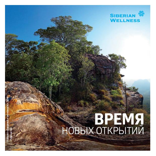 Каталог продукции для Узбекистана «ВРЕМЯ НОВЫХ ОТКРЫТИЙ»