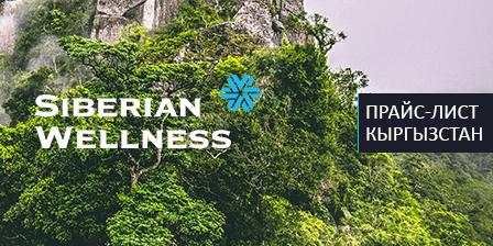 Прайс-лист Siberian Wellness для Кыргызстана