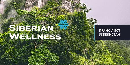 Прайс-лист Siberian Wellness для Узбекистана