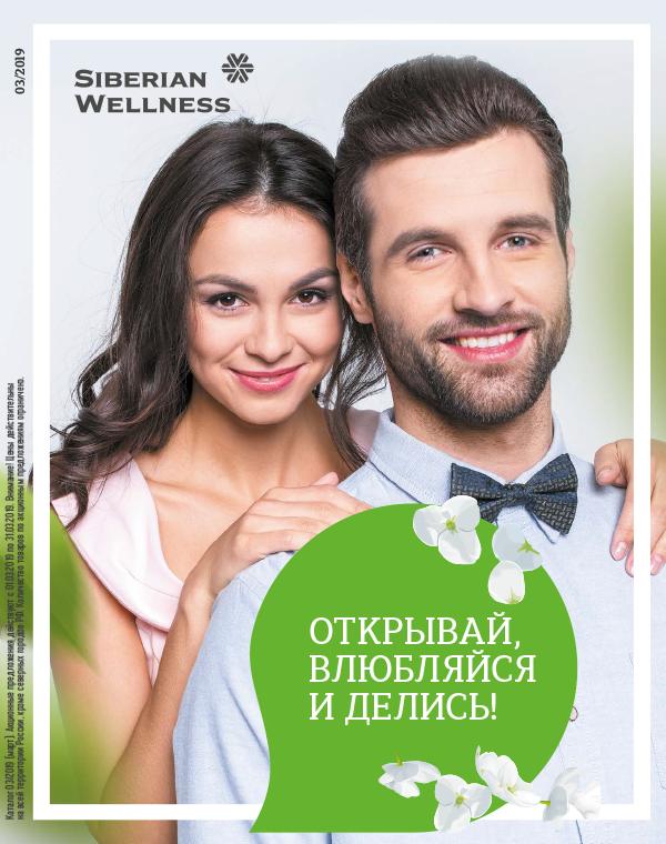 Каталог «ОТКРЫВАЙ, ВЛЮБЛЯЙСЯ И ДЕЛИСЬ!», Март 2019