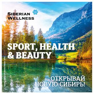 Каталог «SPORT, HEALTH & BEAUTY. ОТКРЫВАЙ НОВУЮ СИБИРЬ!», 2019
