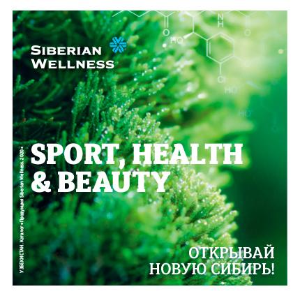Каталог продукции для Узбекистана «ОТКРЫВАЙ НОВУЮ СИБИРЬ!»