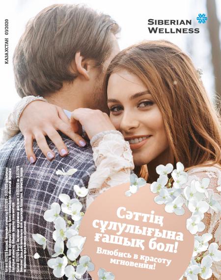 Каталог «Он & Она. Горячее сердце Сибири!», Февраль 2020