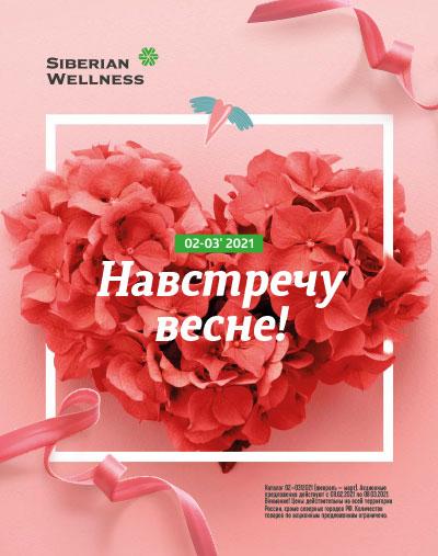 Каталог «Навстречу весне!», 2021