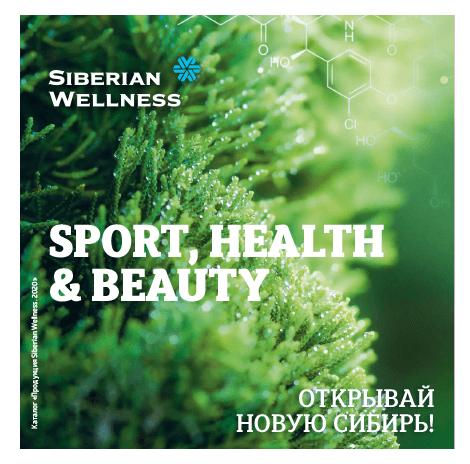 Каталог «SPORT, HEALTH & BEAUTY. ОТКРЫВАЙ НОВУЮ СИБИРЬ!», 2020
