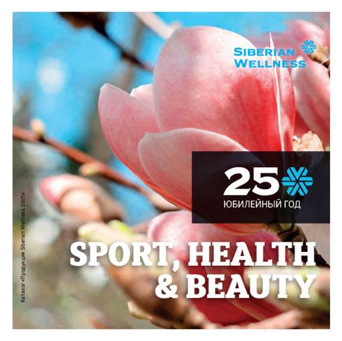 Каталог «SPORT, HEALTH & BEAUTY»