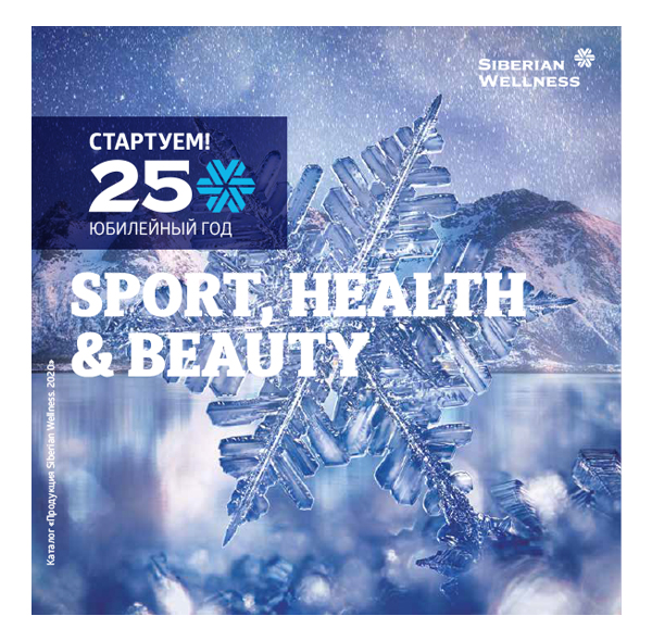 SPORT, HEALTH & BEAUTY, 2021